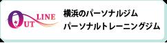 横浜のパーソナルジムパーソナルトレーニングジム アウトライン