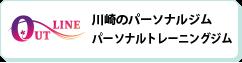 川崎のパーソナルジムパーソナルトレーニングジム アウトライン