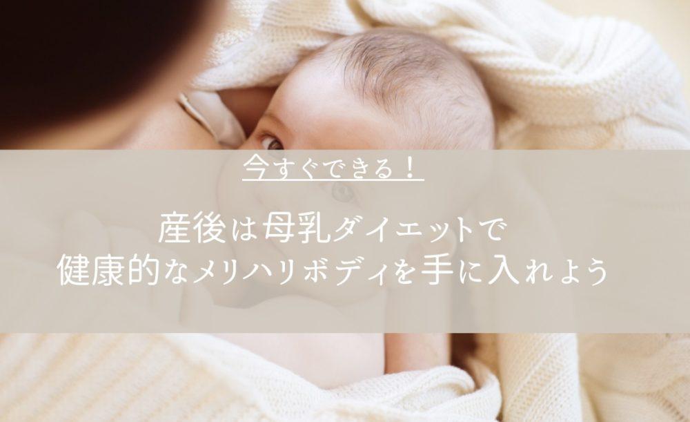 産後ダイエット母乳
