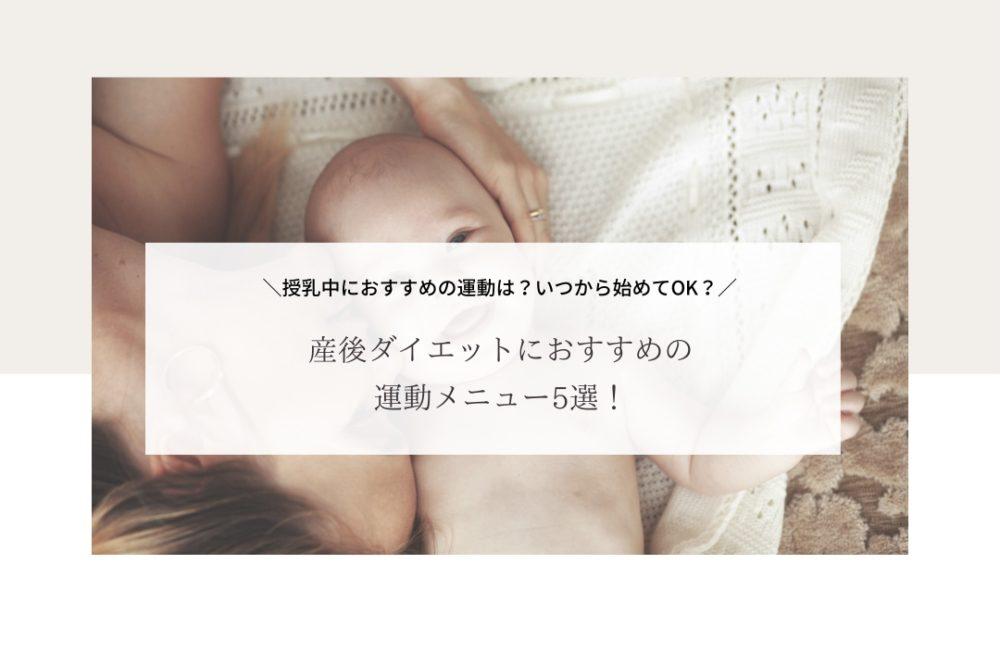 産後ダイエット運動