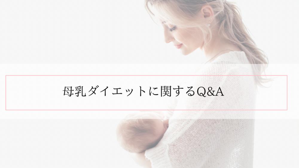 母乳ダイエット