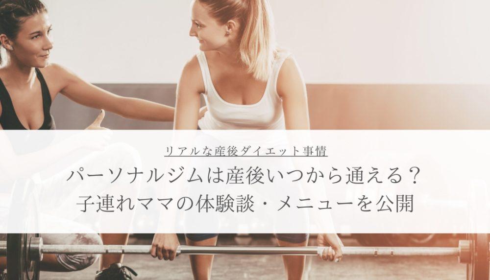 産後ダイエットおすすめパーソナルジム