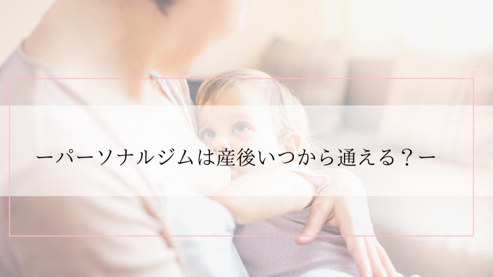 産後のパーソナルジム