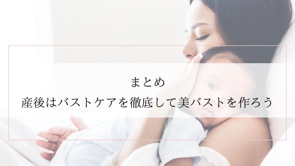 産後のバストアップ