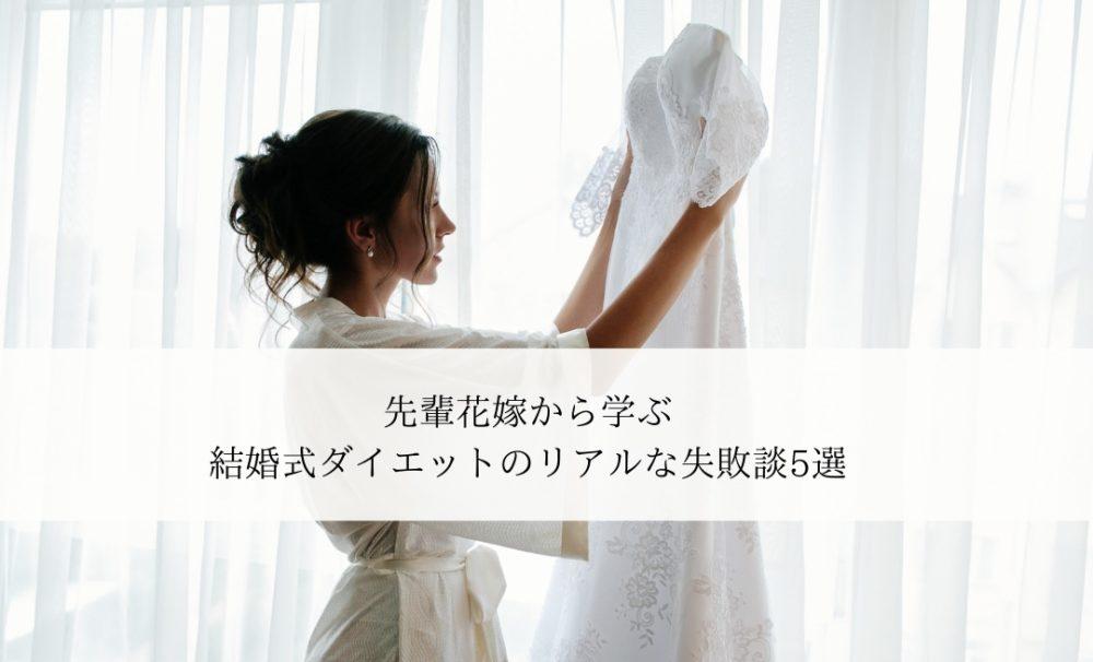 先輩花嫁の失敗談