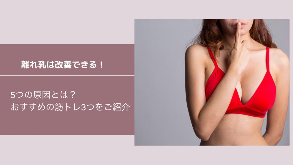 垂れ乳の改善