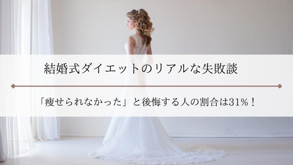 結婚式の失敗談